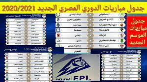 فيديو جدول مباريات الدورى المصري الموسم اللجديد