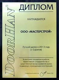 Автоматические ворота в Саратове производство продажа ремонт   2014 Диплом лучшего дилера 2013 Диплом лучшего дилера