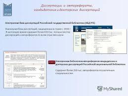 Презентация на тему Внешние подписные ресурсы Подписные  3 Диссертации