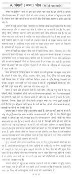 essay on wild animals in hindi