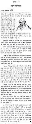 mahatma gandhi essays essays on mahatma gandhi thensomea arquiservice net