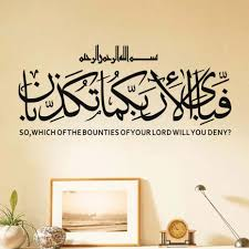 DCTOP Surah Rahman Calligraphy Arabic islamic Wall Stickers Quote Art Vinyl  Decals Removable Wall Decor Home Decoration-in Wall Stickers from Home &  Garden ...