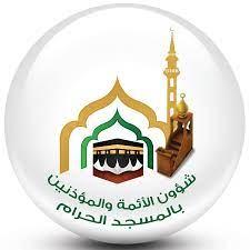 شؤون الأئمة والمؤذنين بالمسجد الحرام - YouTube