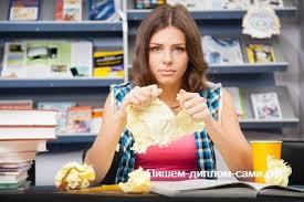 Не могу написать дипломную работу Как написать дипломную работу  Трудности при написании дипломной