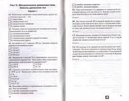 Рецензии покупателей на Физика класс Контрольно измерительные  Рецензии покупателей на Физика 9 класс Контрольно измерительные материалы ФГОС