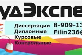 Контрольные Курсовые Дипломные работы Киров ВКонтакте Основной альбом