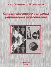 Формирование и развитие системы функций стратегического управления  Просмотров 351