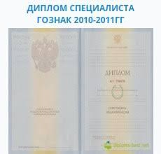 Купить диплом специалиста любого вуза РФ diploms best net Специалист ГОЗНАК 2010 2011гг