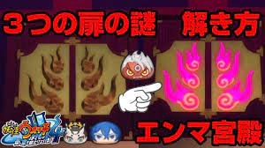 妖怪 ウォッチ 4 エンマ 宮殿