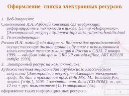 Оформление списка литературы в дипломной работе по ГОСТу Как  Оформление электронных источников в списке литературы 2017