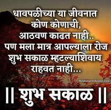 shubh sakal msg marathi more 100