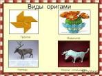 Оригами урок технологии