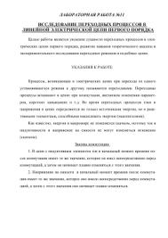 Контрольно графическая работа Расчет переходных процессов в  Исследование переходных процессов в линейной электрической