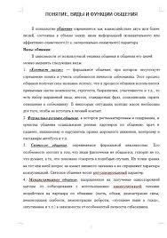 Контрольная Психология общения роль восприятия в процессе  Психология общения роль восприятия в процессе общения 19 04 11