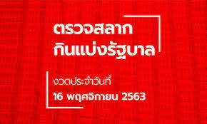 ตรวจหวย 1 พฤศจิกายน 2563 ตรวจรางวัลที่ 1 ผลสลากกินแบ่งรัฐบาล