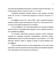 Отчет по преддипломной практике вкадровом агентстве ООО Ваш  Отчёт по практике Отчет по преддипломной практике вкадровом агентстве ООО Ваш Персонал 5