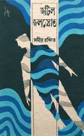 south asian book cover emblyman eph spot es 2010 01 01 archive html hungry for books asian books book covers and books