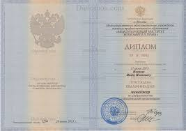 Купить диплом о высшем образовании info  купить диплом о высшем образовании 2012 2013 годов образец заполненнй