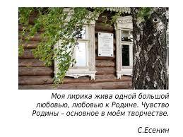 Урок в классе по творчеству Сергея Есенина Моя лирика жива одной большой любовью любовью к Родине Чувство Родины осн