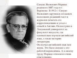 Научно практическая конференция Реферат с презентацией  Самуил Яковлевич Маршак родился в 1887 году в г Воронеже В 1912 г