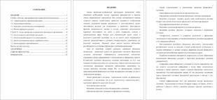 Анализ финансово хозяйственной деятельности предприятия курсовая  анализ финансово хозяйственной деятельности предприятия курсовая по анализу и диагностике финансово хозяйственной деятельности