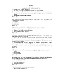 Тесты и контрольные вопросы по общеэкономическим понятиям микро  Тесты и контрольные вопросы по общеэкономическим понятиям микро и макроэкономике переходной экономике