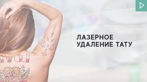 лазерное удаление татуировок в новосибирске цены в клинике доктора