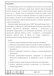 Отчет по преддипломной практике в школе логопеда Дипломная работа Учет и анализ денежных средств на примере