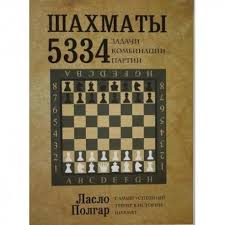 "L. <b>Polgar</b> ""Chess <b>5334</b>. Problems, Combinations and Games"" (K ..."