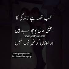 Urdu Poetry Urdu Shayari Sms Love Sad Poetry Poetrytopcom