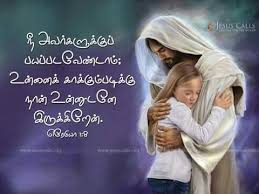 Rather, he made himself nothing by. Jesus Love Quotes Tamil Hover Me