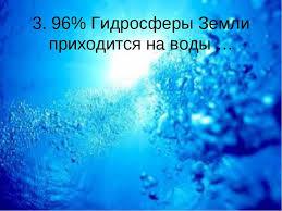 Контрольная работа в виде географического диктанта география  96% Гидросферы Земли приходится на воды
