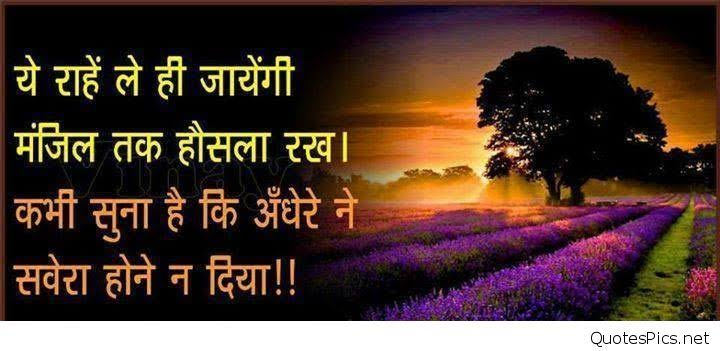 inspirational love shayari