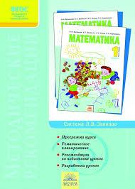 О системе Л В Занков класс  Система развивающего обучения Л В Занкова Математика начальная ступень сборниками заданий для самостоятельных проверочных и контрольных работ