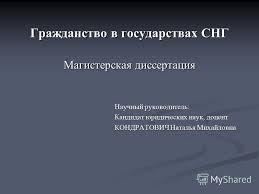 Презентация на тему Гражданство в государствах СНГ Магистерская  1 Гражданство в государствах СНГ Магистерская диссертация Научный руководитель