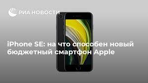 <b>iPhone SE</b>: на что способен новый бюджетный <b>смартфон Apple</b> ...