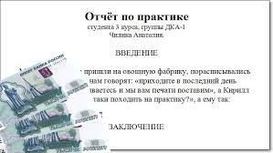 Отчет по практике Интернет портал школы № Отчет по практике