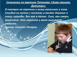 Презентация на тему Творческая работа учащихся по русскому языку  13 Сочинение