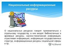 Презентация на тему ИНФОРМАЦИОННЫЕ РЕСУРСЫ СОВРЕМЕННОГО ОБЩЕСТВА  2 Национальные информационные
