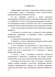 Дневник отчет по преддипломной практике в прокуратуре Республики  Отчёт по практике Дневник отчет по преддипломной практике в прокуратуре Республики Татарстан г