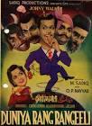 Rajendra Kumar Duniya Rang Rangili Movie