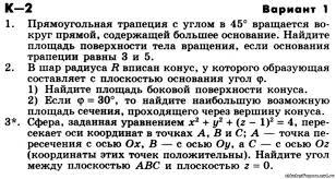 КОНТРОЛЬНАЯ РАБОТА ПО ГЕОМЕТРИИ ЦИЛИНДР КОНУС ШАР КАРТОЧКИ С  геометрия