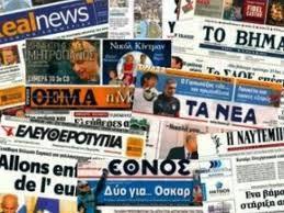 seite εφημερίδων- ΕιδήσειςTV-Radio κ.τ.λ.