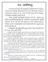 gujarati essay std 6 to 8 nibandh lekhan by mehulbhai