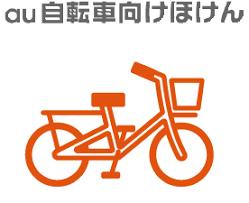 Au 自転車 保険