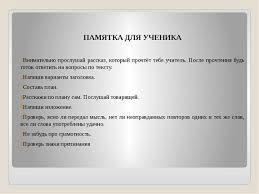 Презентация по русскому языку Изложение класс четверть  ПАМЯТКА ДЛЯ УЧЕНИКА Внимательно прослушай рассказ который прочтёт тебе учите