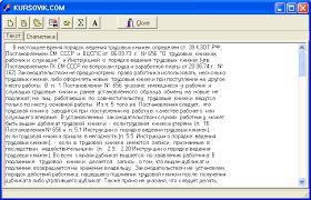Архиватор текста Курсовая работа на delphi Дельфи Делфи  архив текст слова символы упаковка архиватор