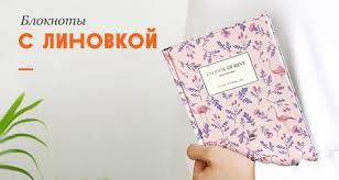 Купить <b>блокноты для записей</b> в Москве в интернет-магазине