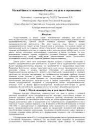 Предприятие как субъект экономической деяльности и его  Малый бизнес в экономике России его роль и перспективы курсовая по экономике скачать бесплатно деятельность