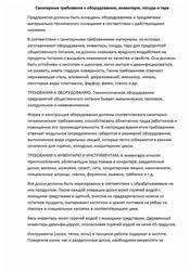 Дипломная работа Дипломная работа по Спецтехнологии Повар  13